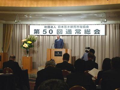 日本花き卸売市場協会が通常総会。50周年記念行事も盛大に