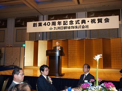 九州日観植物40周年式典であいさつする西川社長