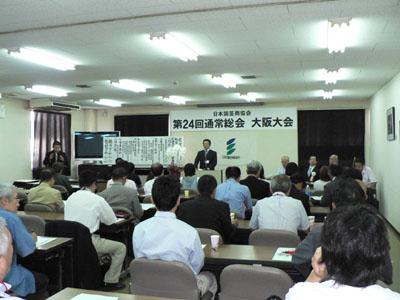 日園協が大植で通常総会・大阪大会