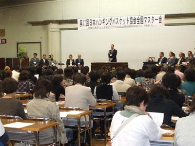 日本ハンギングバスケット協会全国マスター会