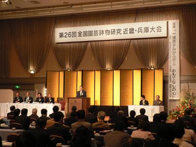 全国の生産者がつどい、全国園芸鉢物研究近畿・兵庫大会