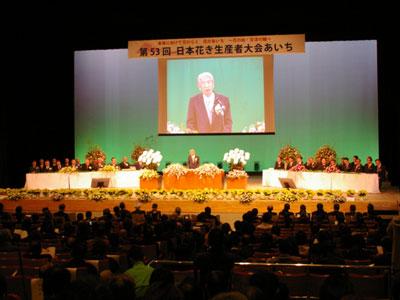 愛知に全国の生産者が集い「日本花き生産者大会あいち」