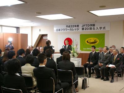 JFTD学園日本フラワーカレッジ入学式