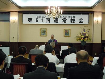 日本花き卸売市場協会通常総会