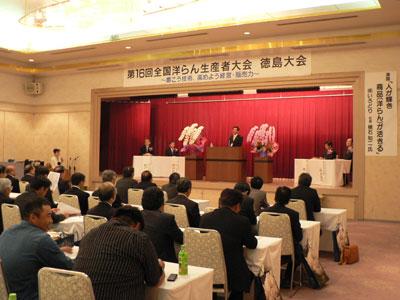 徳島で全国洋らん生産者大会