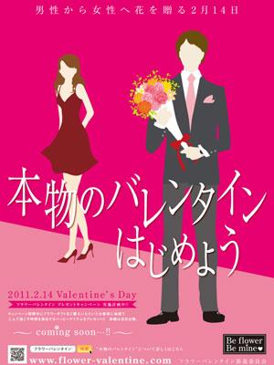 バレンタインデーを新たな物日に。キャンペーンへ2種類のポスターを用意