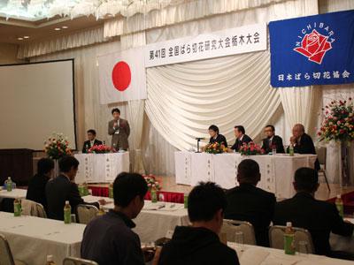 栃木で全国ばら切花研究大会。パネルディスカッションで活発に意見交わす