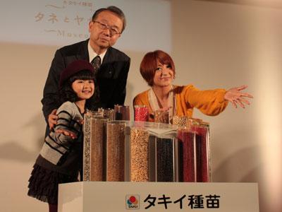 タキイ「タネとヤサイのミュージアム」オープニングで、三野雅之部長(後方)と矢口真里さん(右)、小林星蘭ちゃん(左)