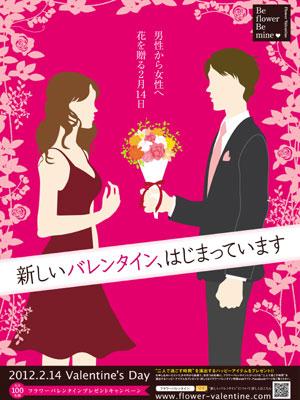 2年目を迎えた「フラワーバレンタイン」のキャンペーンポスター
