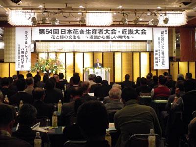 京都に全国から参集し、盛大に日本花き生産者大会・近畿大会