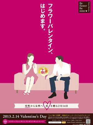 「フラワーバレンタイン」今年のPRポスター