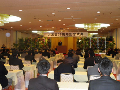 全国から関係者が参加し大友会50周年記念大会・総会