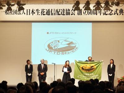 JFTDの創立60周年記念式典で花キューピットの新しい紋章発表