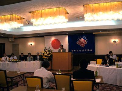 日本ばら切花協会の総会