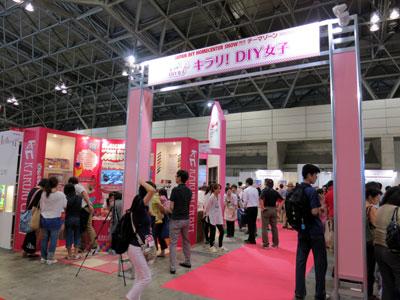 DIYホームセンターショウ。「キラリ!DIY女子」のテーマゾーン創設