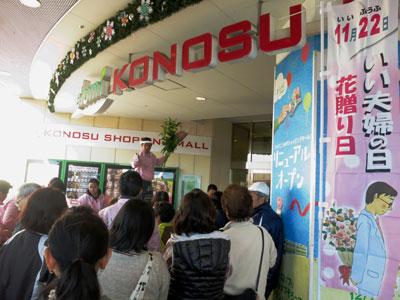 鴻巣市で「いい夫婦の日」キャンペーン。威勢よく花の模擬セリ