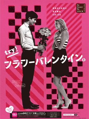 「フラワーバレンタイン2014」業界統一キャンペーンのポスター