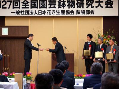 鉢物研究大会で功績者を表彰