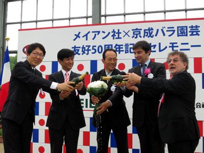 メイアン社と京成バラ園芸の友好50周年を記念してセレモニー