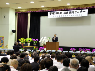 花き振興セミナーに全国から多数の参加者