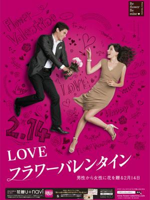 今年のフラワーバレンタインPRポスター