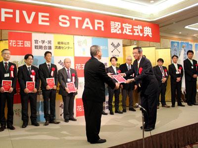 「五つ星」花店の認定式