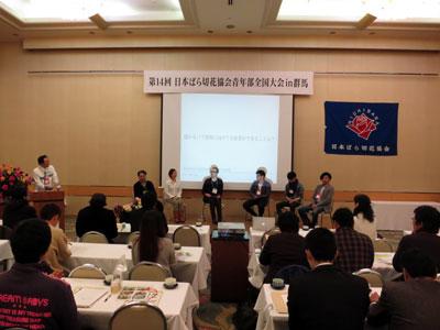 日本ばら切花協会青年部全国大会でパネルディスカッション