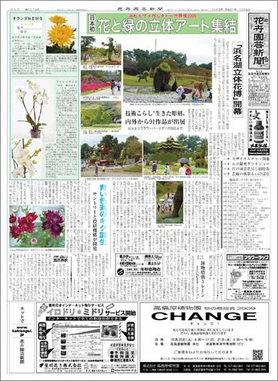 花卉園芸新聞一面
